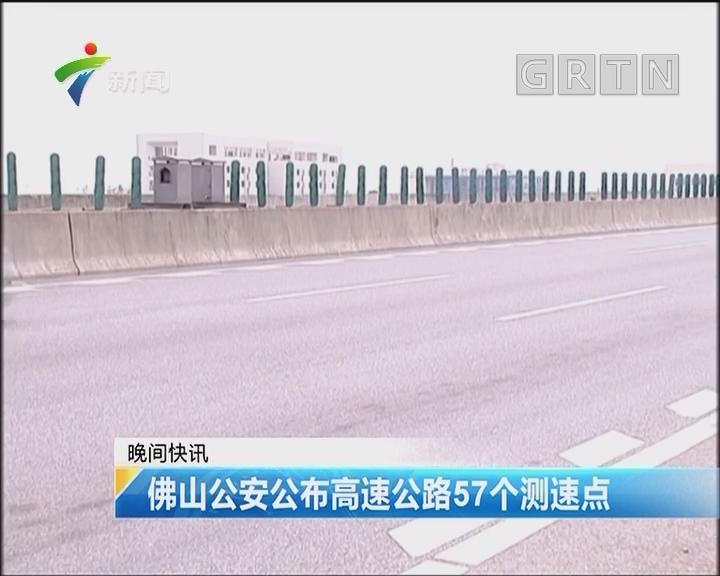 佛山公安公布高速公路57个测速点