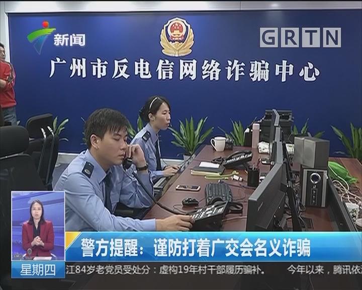 警方提醒:谨防打着广交会名义诈骗
