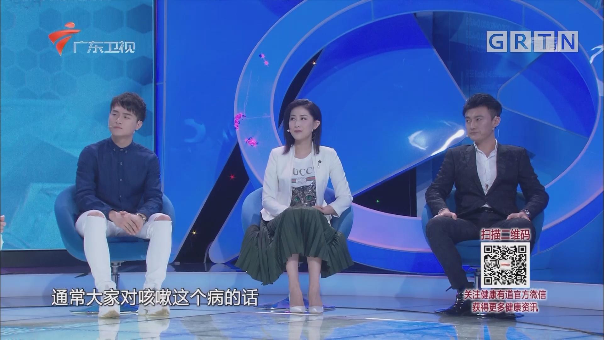 [HD][2018-04-27]健康有道:春夏之交 咳嗽背后的隐患