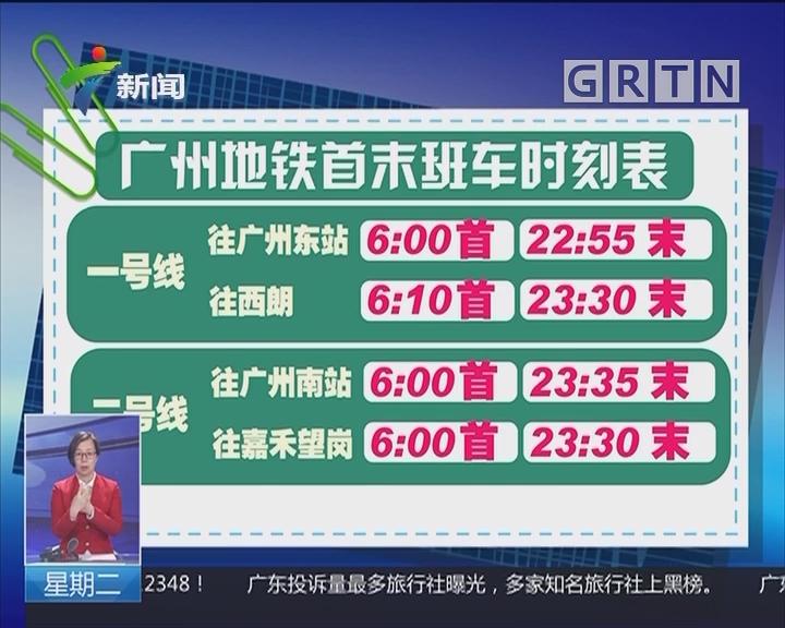 广州:4月16日起三地铁站调整限流时间