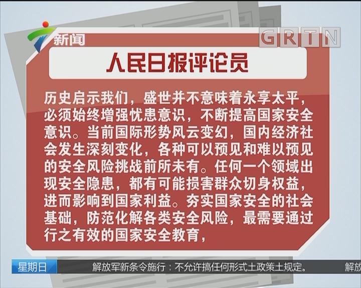 """人民日报评论员:任何时候,国家安全都是老百姓最""""稳""""的幸福"""