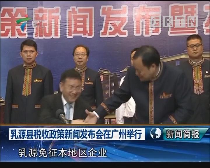 乳源县税收政策新闻发布会在广州举行