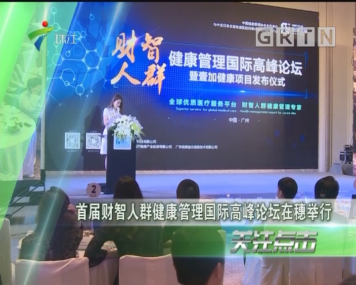 首届财智人群健康管理国际高峰论坛在穗举行