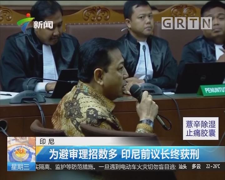 印尼:为避审理招数多 印尼前议长终获刑