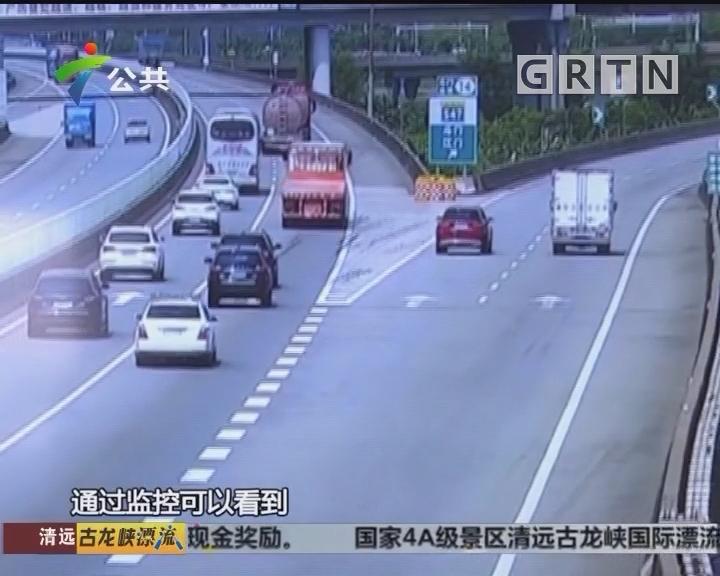 珠海:高速公路急刹又倒车 小车险酿交通事故
