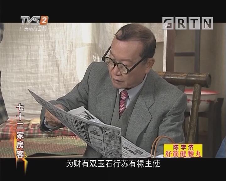 [2018-04-27]七十二家房客:孖石记(上)