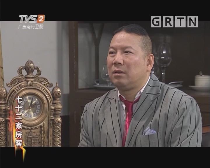 [2018-04-11]七十二家房客:最难消受美人恩(上)