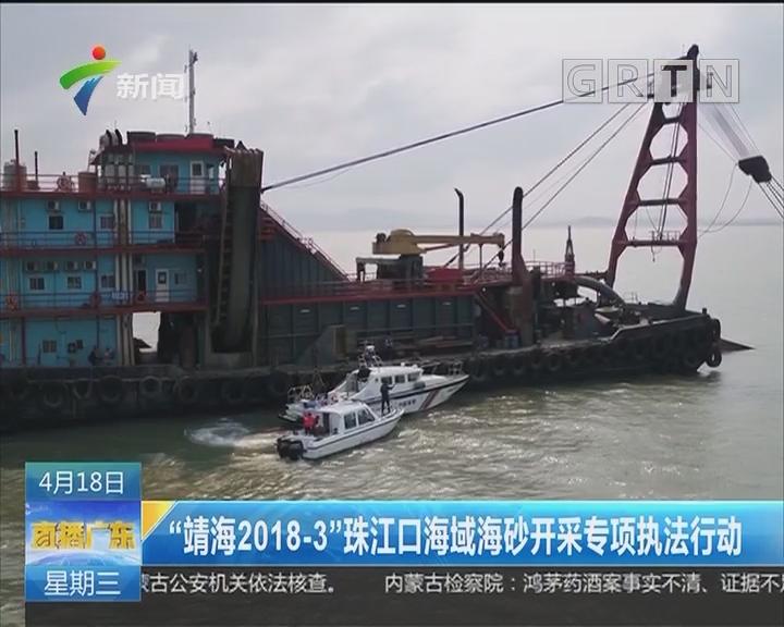 """""""靖海2018-3""""珠江口海域海砂开采专项执法行动"""