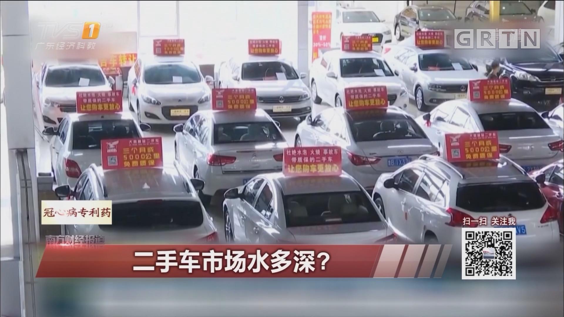 二手车市场水多深?