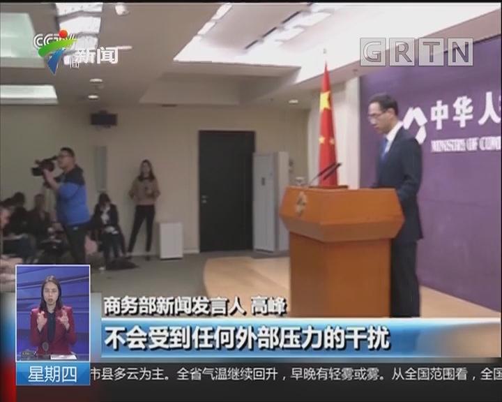 商务部:中方宣布扩大开放重大举措 与中美经贸摩擦没有任何关系