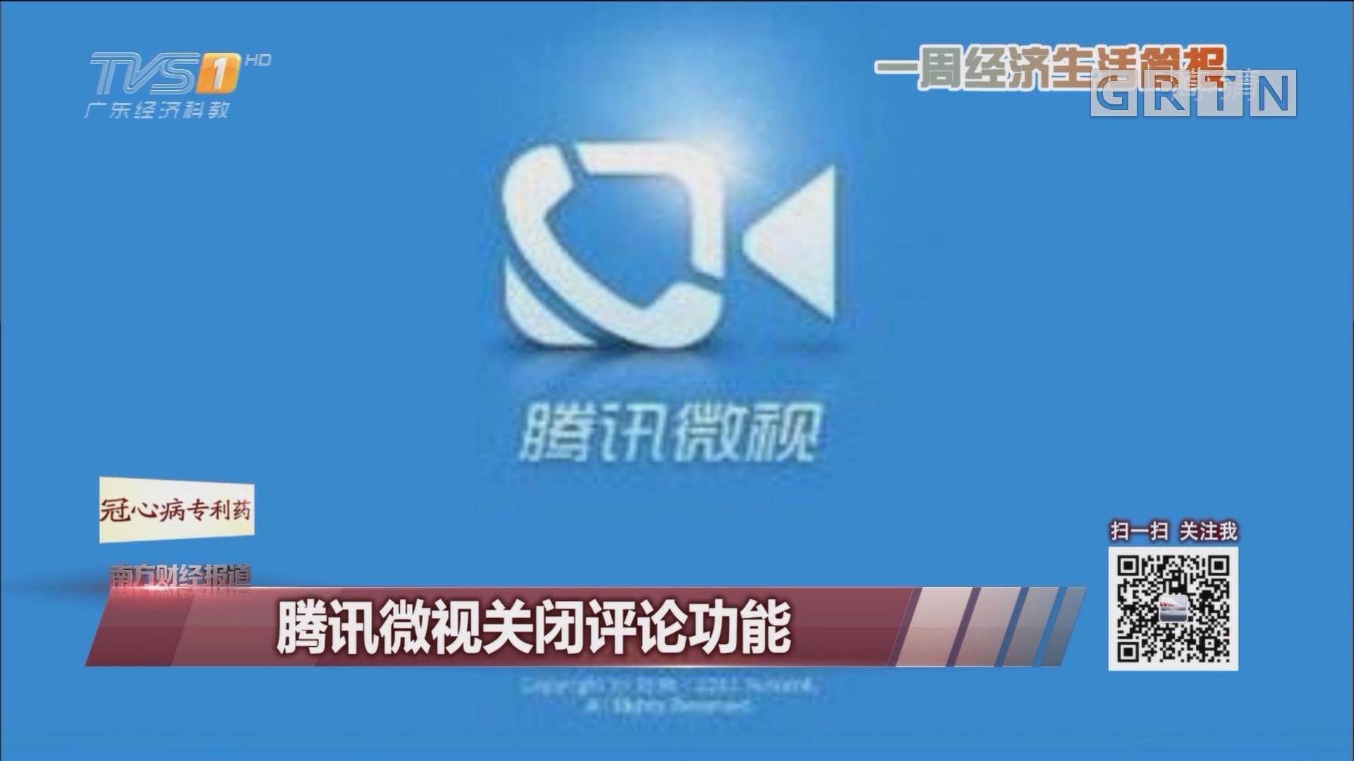 腾讯微视关闭评论功能