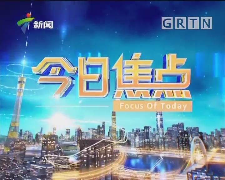 [2018-04-14]今日焦点:广州:清明节后首个周末再迎拜祭高峰
