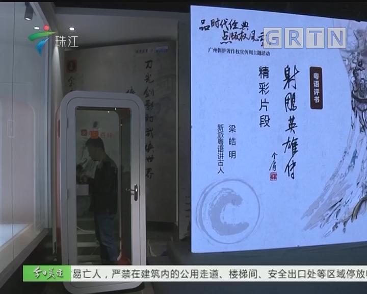广州保护著作权宣传周:努力让优秀作品走出国门