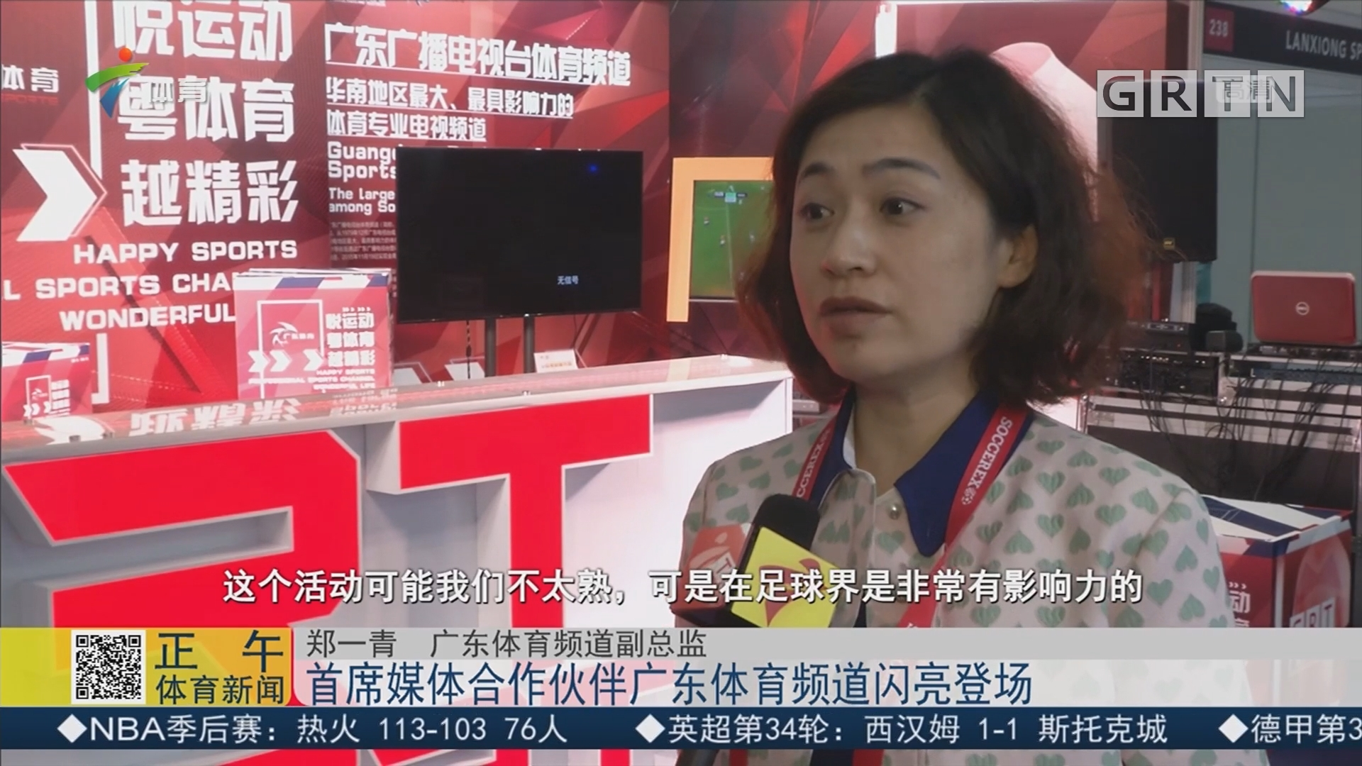 首席媒体合作伙伴广东体育频道闪亮登场
