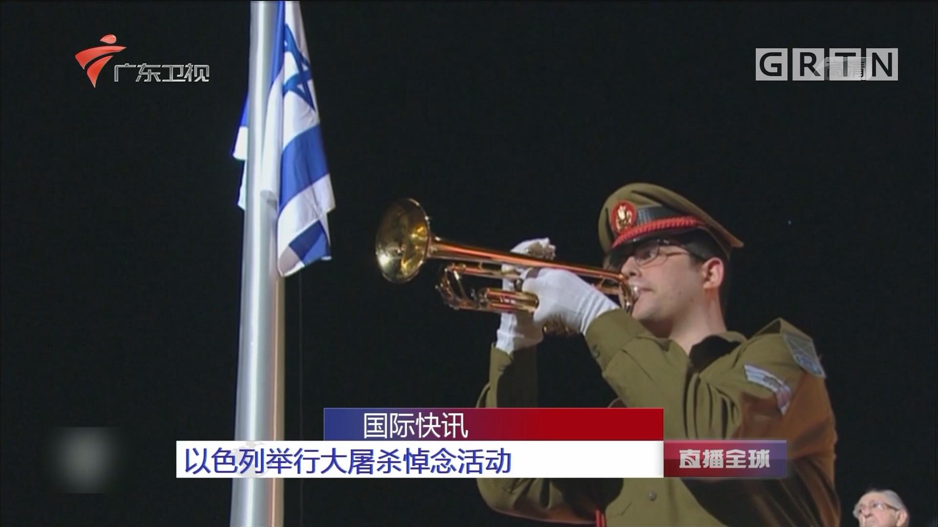 以色列举行大屠杀悼念活动