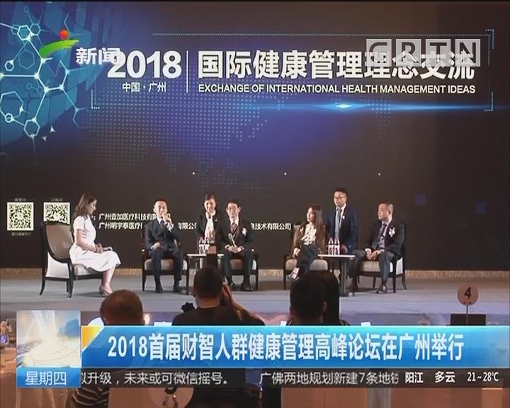 2018首届财智人群健康管理高峰论坛在广州举行