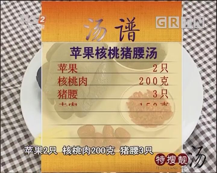 苹果核桃猪腰汤