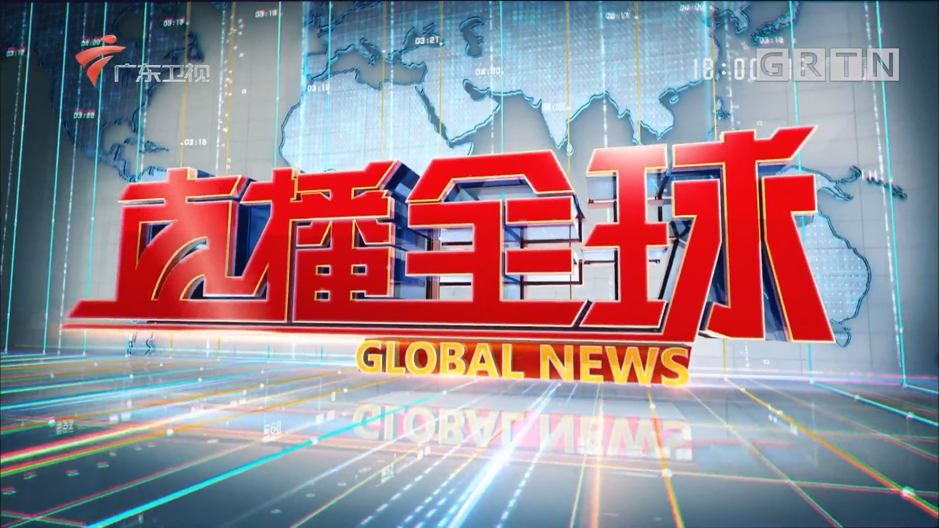 "[HD][2018-04-17]直播全球:唱双簧?!中兴通讯遭美英政府""双杀"":美企未来7年被禁止与""中兴""做生意"