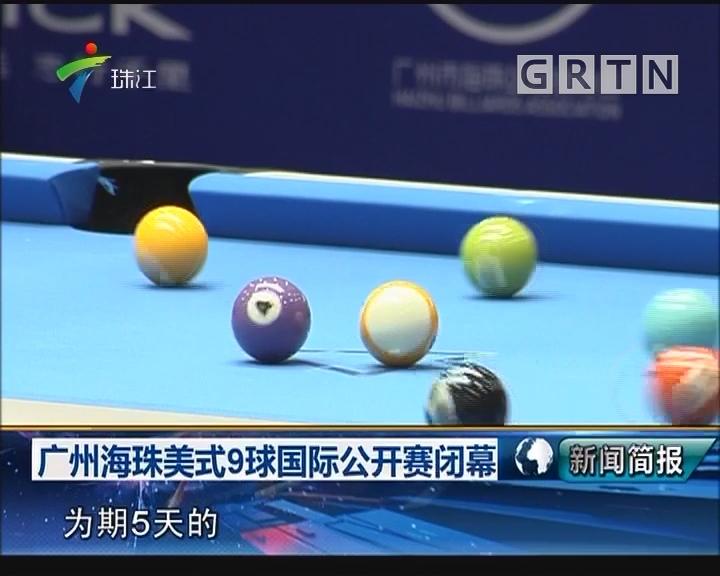 广州海珠美式9球国际公开赛闭幕