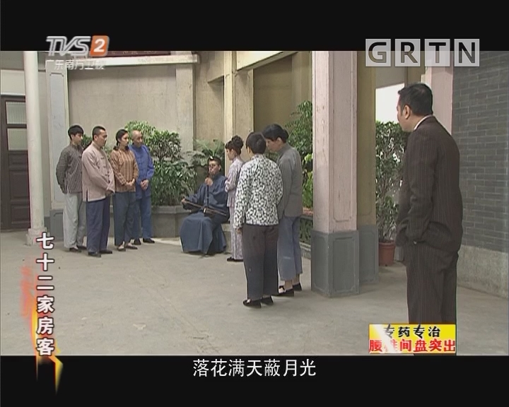 [2018-04-27]七十二家房客:孖石记(下)