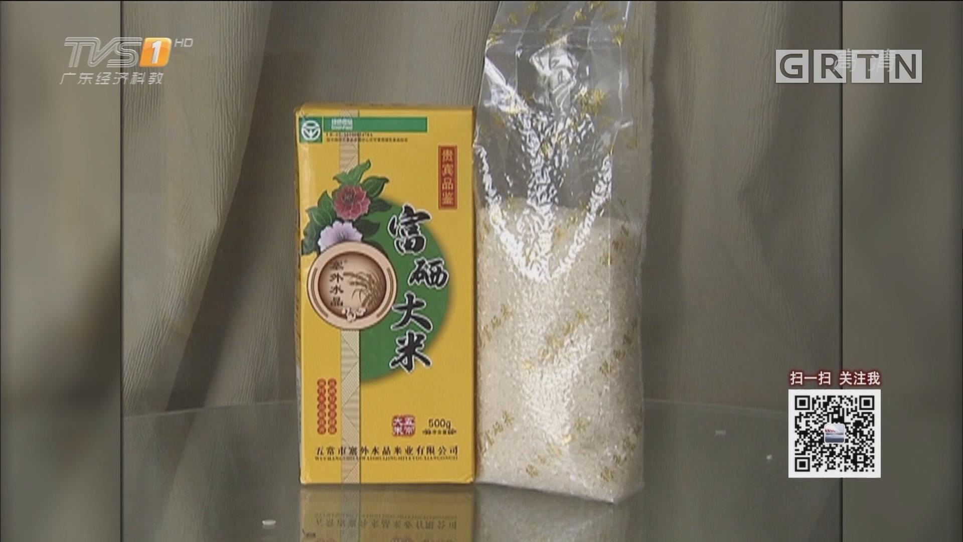高价富硒大米 是否物有所值?