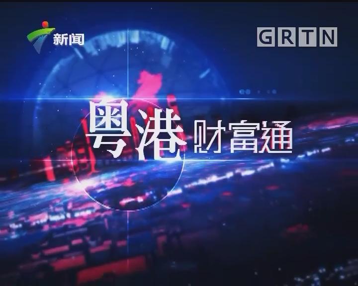 [2018-04-01]粤港财富通:贸易战阴云 有危也有机
