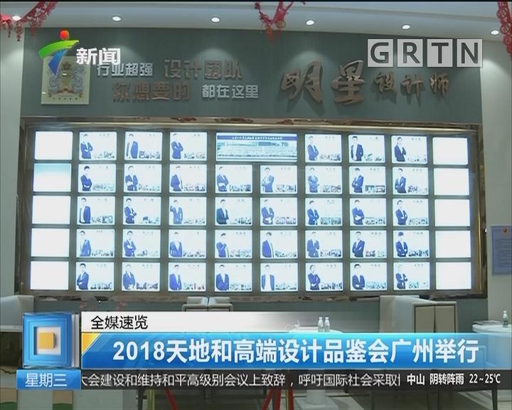 2018天地和高端设计品鉴会广州举行