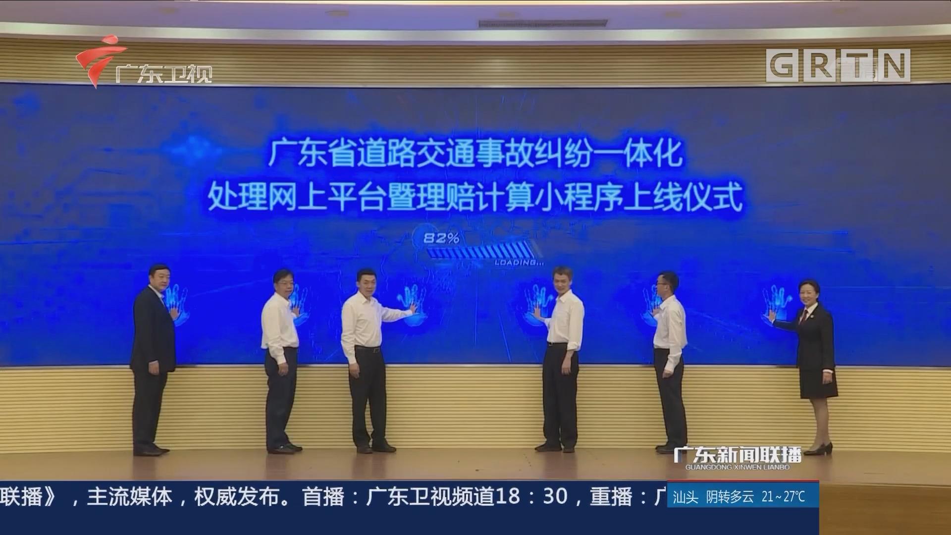 """广东道路交通事故纠纷将实现""""一键理赔"""""""