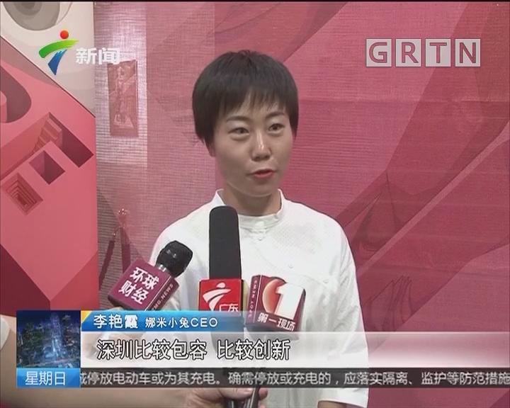 深圳:40名插画师共绘十年后的城市憧憬
