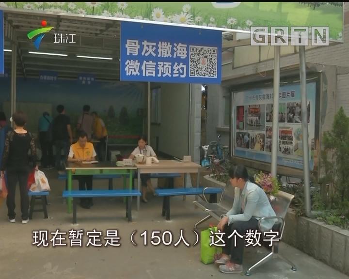 广州:正清日祭扫高峰提前 墓园七点已满场