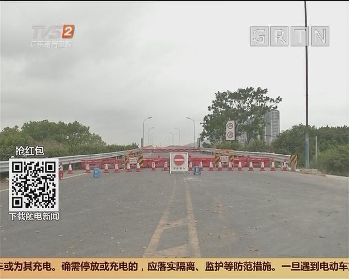广州南沙:上横沥大桥桥面下陷 已双向封闭