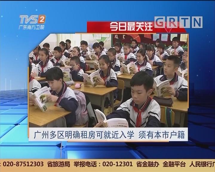 今日最关注:广州多区明确租房可就近入学 须有本市户籍