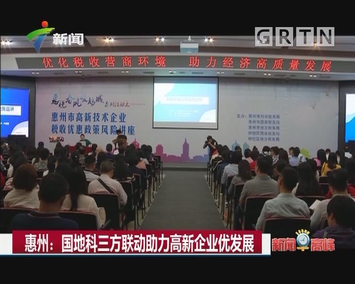 惠州:国地科三方联动助力高新企业优发展