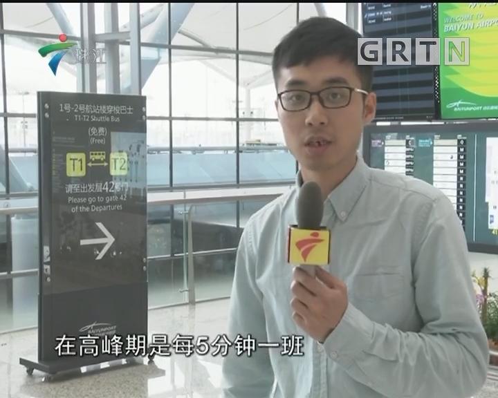 白云机场T2航站楼抵离港交通指引公布