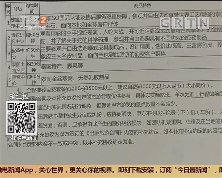 广东旅游投诉:老友记实测 自费项目过于含糊