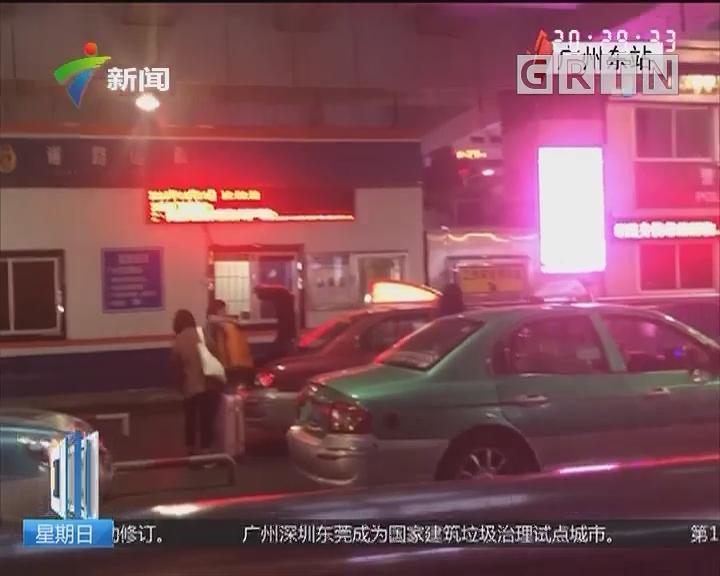 广州出租车乱象调查:出租车乱象调查 三公里竟加价10元