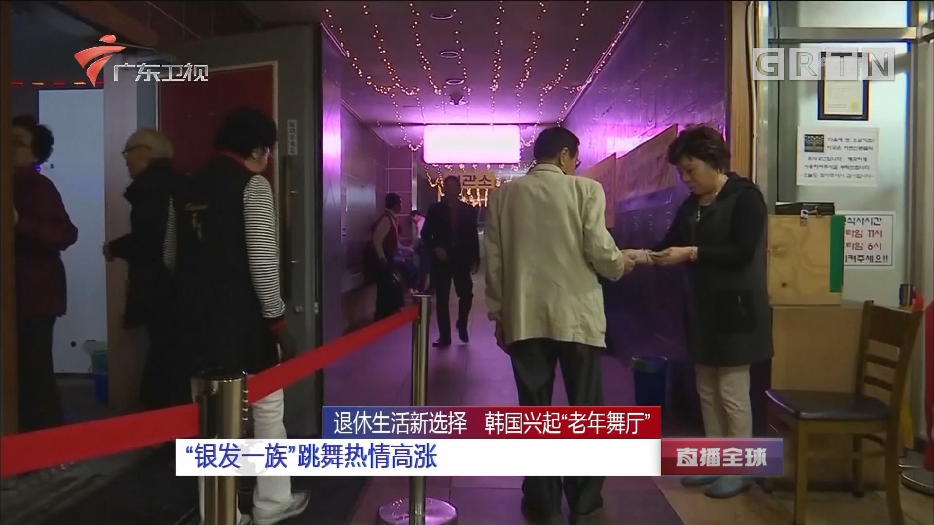 """退休生活新选择 韩国兴起""""老年舞厅"""":""""银发一族""""跳舞热情高涨"""
