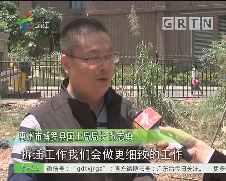 博罗:拆迁户5年无法回迁 省国土厅督办处理
