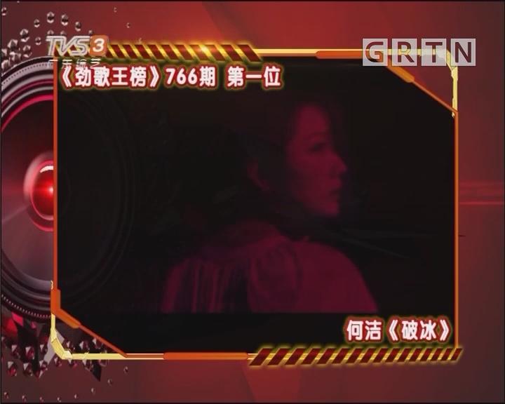 [2018-04-07]劲歌王