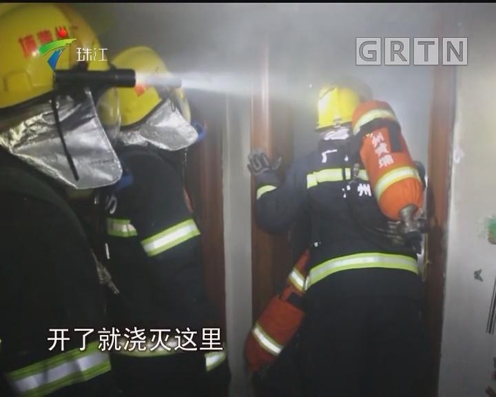 广州:民房凌晨失火 1名女子昏迷