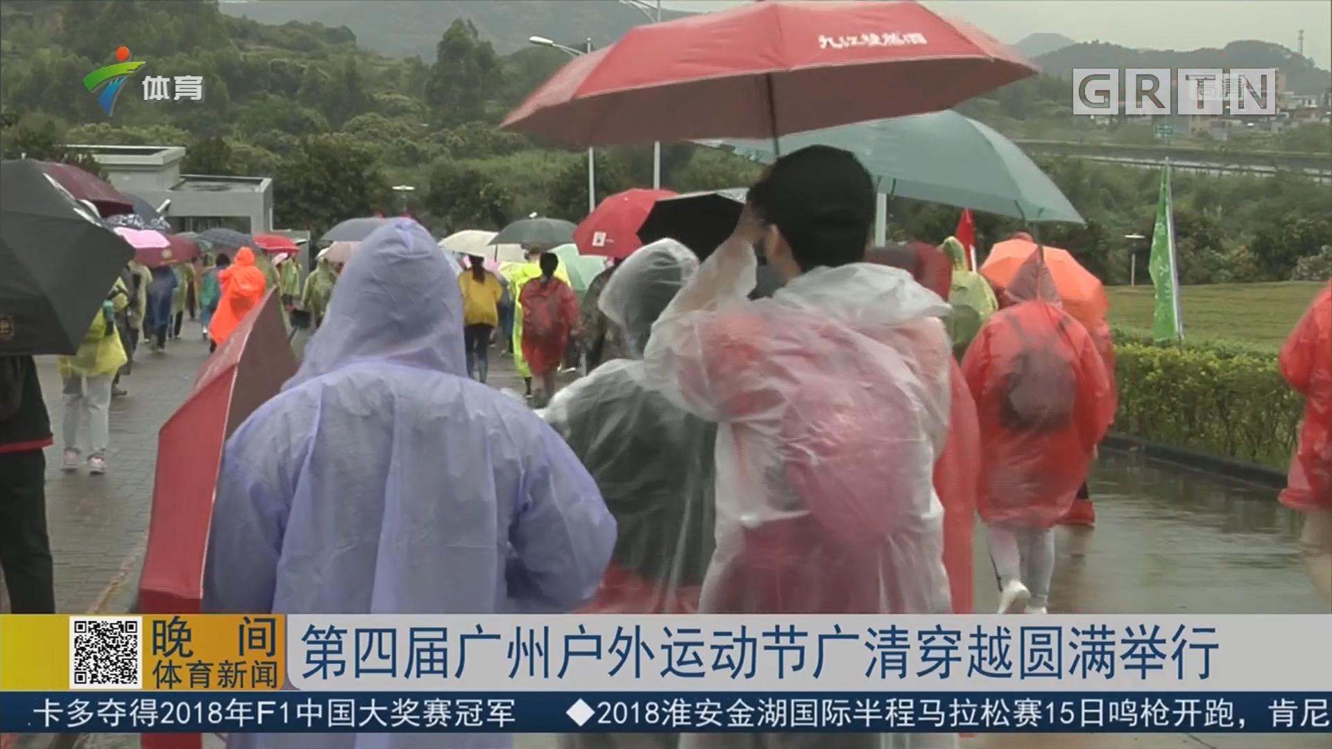 第四届广州户外运动节广清穿越圆满举行