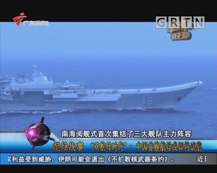 """[2018-04-26]军晴剧无霸:超级战事 """"双航母时代"""":中国首艘航母或即将试航"""