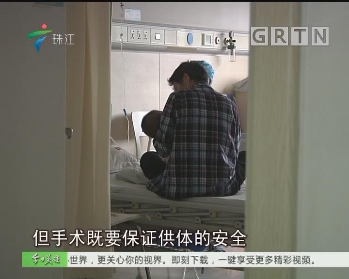 广州:割肝救子 一周内完成三例活体肝移植