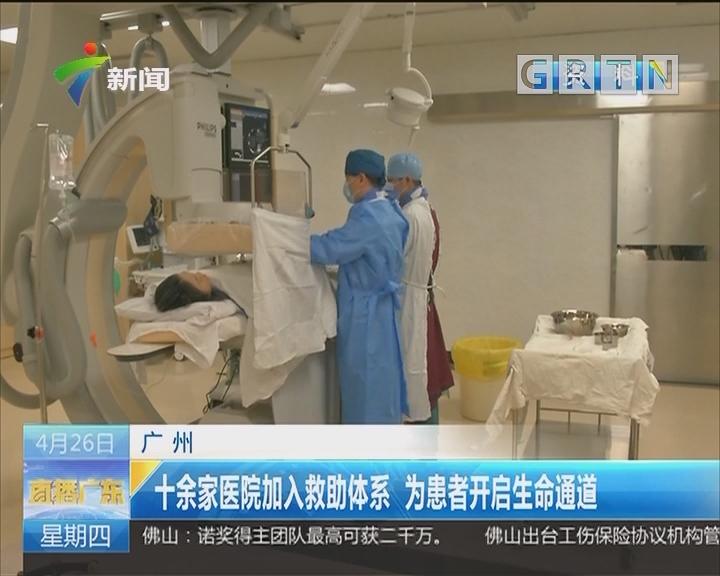 广州:十余家医院加入救助体系 为患者开启生命通道