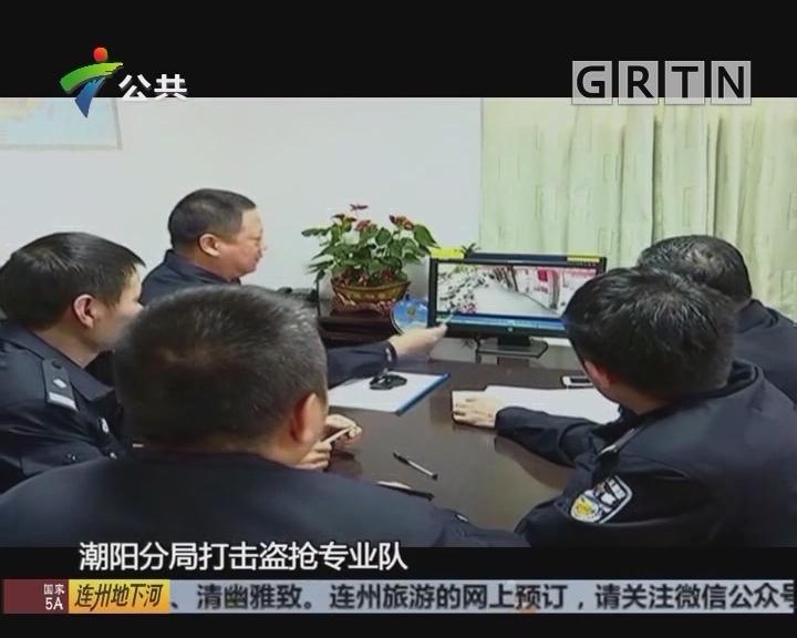 汕头:抢劫现金数宗 警方迅速破案