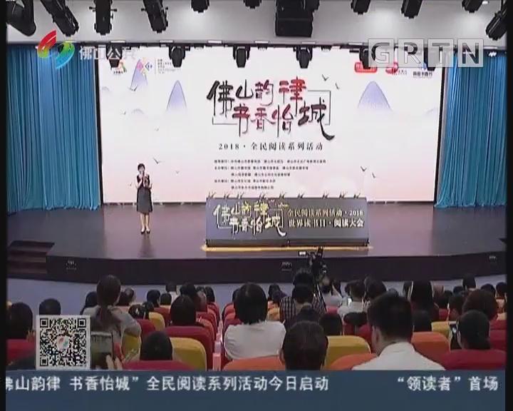 """[2018-04-21]六点半新闻:""""佛山韵律 书香怡城"""" 全民阅读系列活动今启动"""