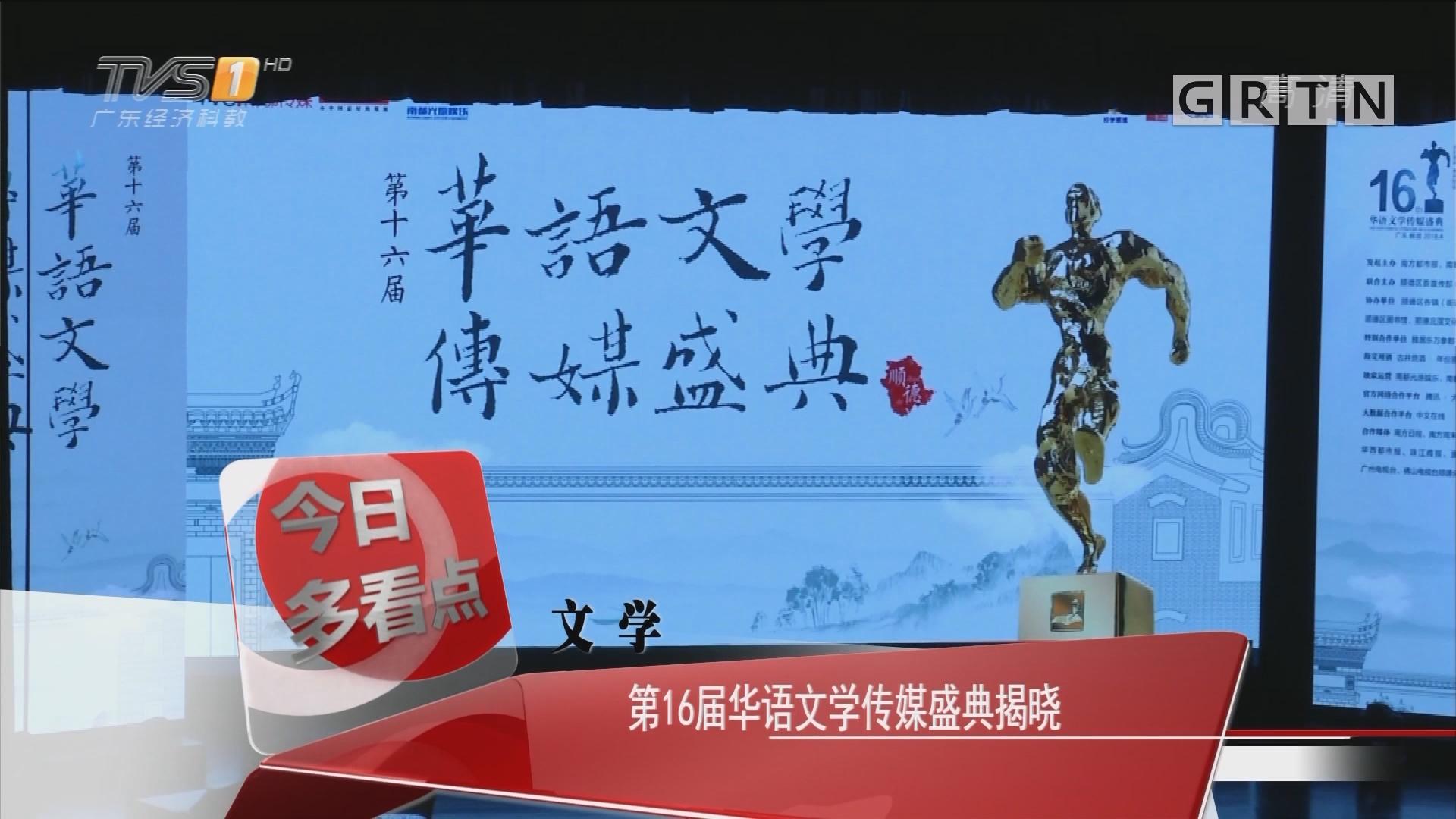 文学:第16届华语文学传媒盛典揭晓