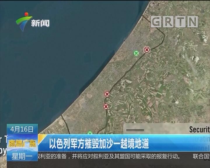 以色列军方摧毁加沙一越境地道