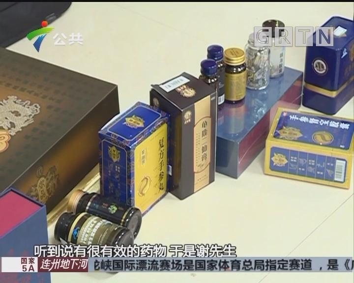 韶关:多人买保健品遭诈骗 警方捣毁特大犯罪团伙