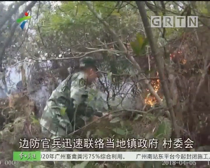 阳西:又见山火 边防官兵紧急扑灭